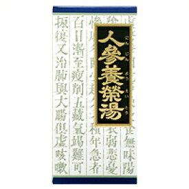 【第2類医薬品】クラシエ 人参養栄湯エキス顆粒 45包※※