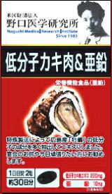 野口低分子カキ肉&亜鉛【野口医学研究所】 60粒(30日分)