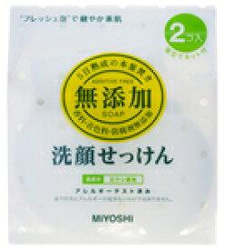 無添加 洗顔せっけん 固形 40g×2入り【ミヨシ石鹸】