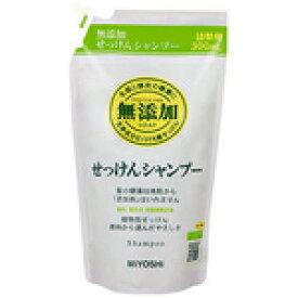 無添加せっけんシャンプー 詰替用 300ml【ミヨシ石鹸】