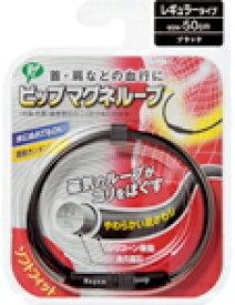 ピップマグネループ ソフトフィット レギュラータイプ ブラック50cm PML36