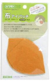 カワモト 布アイパッチ(オレンジ) マジックテープ こども用