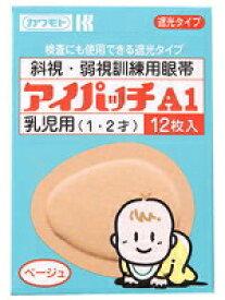 カワモト アイパッチA1 ベージュ 1,2才乳児用 12枚