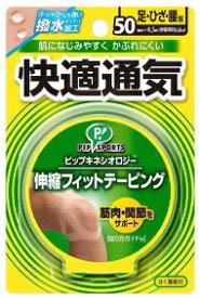 ピップキネシオロジー快適通気 足・ひざ・腰用 50mm×4.5m