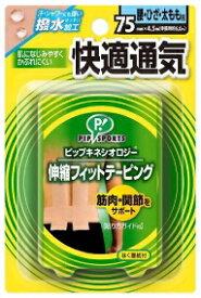 ピップキネシオロジー快適通気 腰・ひざ・太もも用 75mm×4.5m