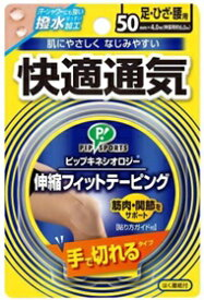 ピップキネシオロジー快適通気 手で切れるタイプ 足・ひざ・腰用 50mm×4.0m