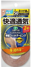 ピップキネシオロジー快適通気 手で切れるタイプ 足・ひざ・腰用 50mm×4.0m 2個パック