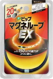 ピップマグネループ EX サイズ60cm ブラック