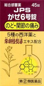 【第(2)類医薬品】JPSかぜ6号錠 45錠※※