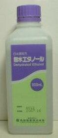 【第3類医薬品】無水エタノール500ml