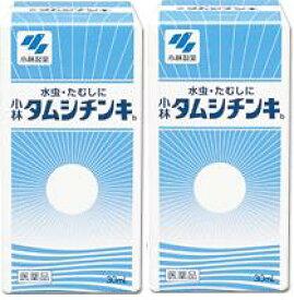 【第2類医薬品】小林タムシチンキ30ml×2本※※
