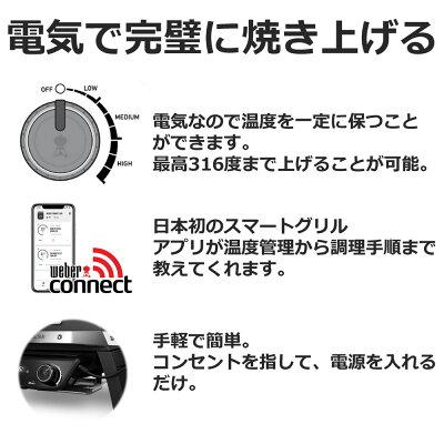 PULSE1000電気グリルスマートデバイス