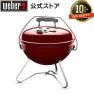 【10年保証/送料無料】Weber37cmスモーキージョープレミアム赤蓋付き小型バーベキューコンロ炭チャコールグリル(4〜6人用)1123008
