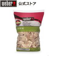 Weberウェーバー#17138[スモークウッドチップ燻製(1.4kg)アップル国内正規品]