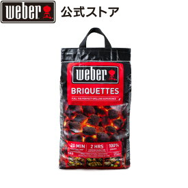 バーベキュー コンロ チャコール ブリケット (炭) 5kg BBQ グリル キャンプ 17651 ウェーバー 【Weber公式】