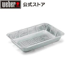 バーベキュー 皿 アルミプレート ドリップパン ラージ 10P BBQ グリル キャンプ 6416 ウェーバー 【Weber公式】