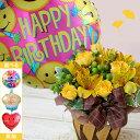 バルーンフラワー 誕生日【送料無料】Newバースディフラワーバスケット(アルストロメリアアレンジ) 【誕生日プレゼ…