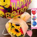 バルーンフラワー 誕生日 NewHappyバルーンひまわり(ひまわり花束+選べるバルーン風船【楽ギフ_メッセ】【楽ギフ_…