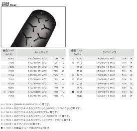 BRIDGESTONE ブリヂストン EXEDRA G702 【160/80-16 80H】 エクセドラ タイヤ GL1500ゴールドウイング GL1500ゴールドウイング GL1500ゴールドウイング GL1500ゴールドウイング