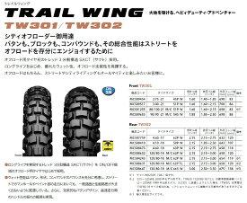 BRIDGESTONE ブリヂストン TRAIL WING TW301 【3.00-21 51P W】トレイルウイング タイヤ