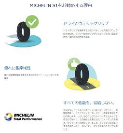 MICHELIN ミシュラン S1 【110/80-10 58J TL/TT】 タイヤ