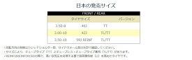 MICHELIN ミシュラン S83 【3.00-10 42J TL/TT】 タイヤ