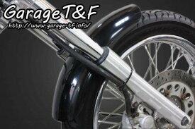 ガレージT&F フロントフェンダー ショート ドラッグスター400