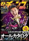 三栄書房 SAN-EI SHOBO モトチャンプ 2021年 2月号