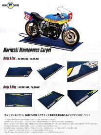 MORIWAKI ENGINEERING モリワキエンジニアリング メンテナンスカーペット