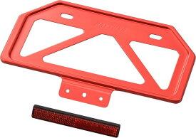 DAYTONA デイトナ 軽量ナンバープレートホルダー カラー:レッド / タイプ:リフレクター付き
