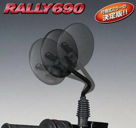 ROUGH&ROAD ラフ&ロード ラリー690ミラー