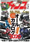 三栄書房 SAN-EI SHOBO 書籍 モトチャンプ 2020年2月号