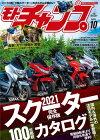 三栄書房サンエイショボウモトチャンプ2021年10月号