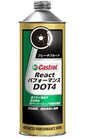 【在庫あり】Castrol カストロール REACT パフォーマンス DOT4 ブレーキフルード