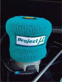 Project μ プロジェクトミュー リザーバータンクカバー
