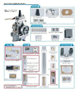 KITACO キタコ TM24(フラット)キャブレター用補修パーツ F.エアースクリューセット(401-0701100) ミクニ TMΦ24(フラット)キャブレター