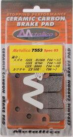 METALLICO メタリカ スペック3 ブレーキパッド Z1000 (水冷) ZX-10R GSX1300R ハヤブサ(隼) GSX-R600 GSX-R750 GSX-R1000 GSX-R1000
