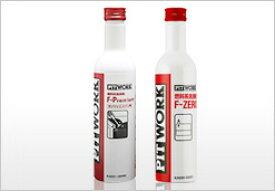 【在庫あり】PITWORK ピットワーク 燃料系添加剤 F-ZERO (エフゼロ)
