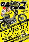 三栄書房 SAN-EI SHOBO モトチャンプ 2020年9月号