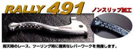 ROUGH&ROAD ラフ&ロード RALLY491 ノンスリップショートレバーセット XR230 XLR125R XLR200 XLディグリー SL230 FTR223