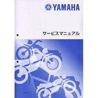 YAMAHA ヤマハ サービスマニュアル XT250