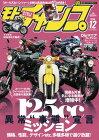 三栄書房 SAN-EI SHOBO モトチャンプ 2020年12月号