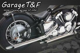 ガレージT&F ドラッグパイプマフラー タイプ1 ドラッグスター400 ドラッグスター400クラシック