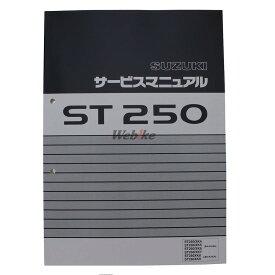 SUZUKI スズキ サービスマニュアル ST250