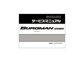 【在庫あり】SUZUKI スズキ サービスマニュアル バーグマン200 バーグマン200