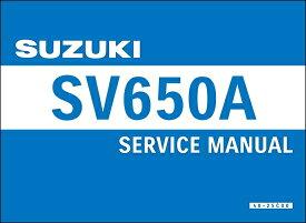 【在庫あり】【イベント開催中!】 SUZUKI スズキ 書籍 サービスマニュアル SV650 ABS