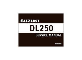 【在庫あり】SUZUKI スズキ 書籍 サービスマニュアル Vストローム250