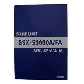 【在庫あり】SUZUKI スズキ サービスマニュアル GSX-S1000 GSX-S1000F