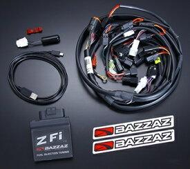 【クーポンが使える!】 YOSHIMURA ヨシムラ インジェクション関連 BAZZAZ (バザーズ) Z-Fi フューエルコントロールセット スーパーカブC125