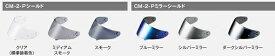 OGK KABUTO オージーケーカブト シールド・バイザー CM-2-P シールド カラー:シルバーミラー